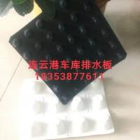连云港车库顶板排水板%江苏排水板厂家18353877611