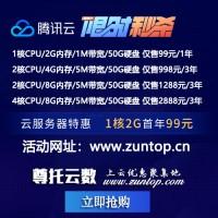 腾讯云最新活动_腾讯云促销优惠_代金券-腾讯云官网入口